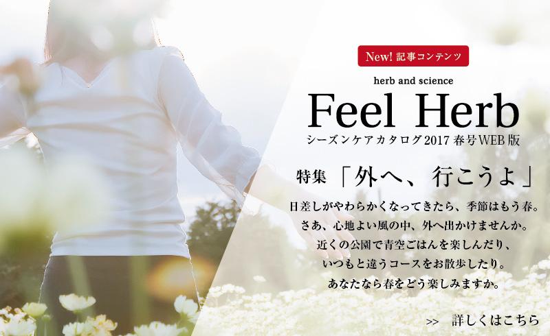 Feel Herb シーズンケアカタログ版2017年春号