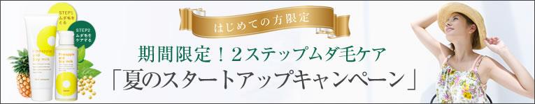 2ステップムダ毛ケア「夏のスタートアップキャンペーン」