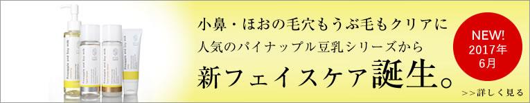 【NEW!】人気のパイナップル豆乳シリーズから新フェイスケア誕生。