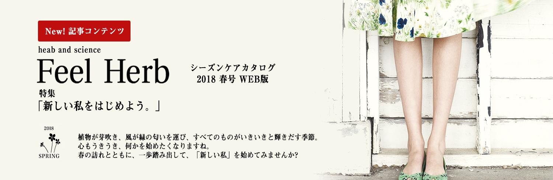 Feel Herb シーズンケアカタログ版2018年春号