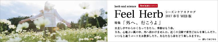 Feel Herb シーズンケアカタログ