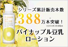パイナップル豆乳ローション355万本突破