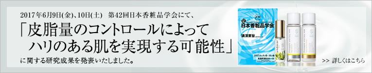 第42回日本香粧品学会/共同発表のご報告